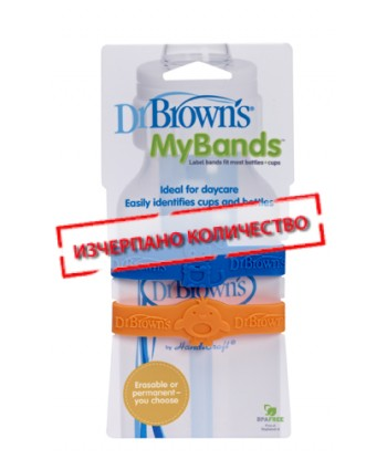 Dr. Brown's  Обозначаващи гривни за шише и чаша