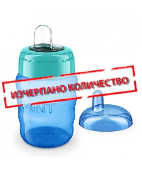 AVENT  Чаша за лесен преход без дръжки 260ml 9м+ - Момче
