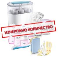 AVENT Електрическа помпа + Електрически стерилизатор 3-в-1 + Розови шишета за новородено Natural + Комплект Грижа за бебето
