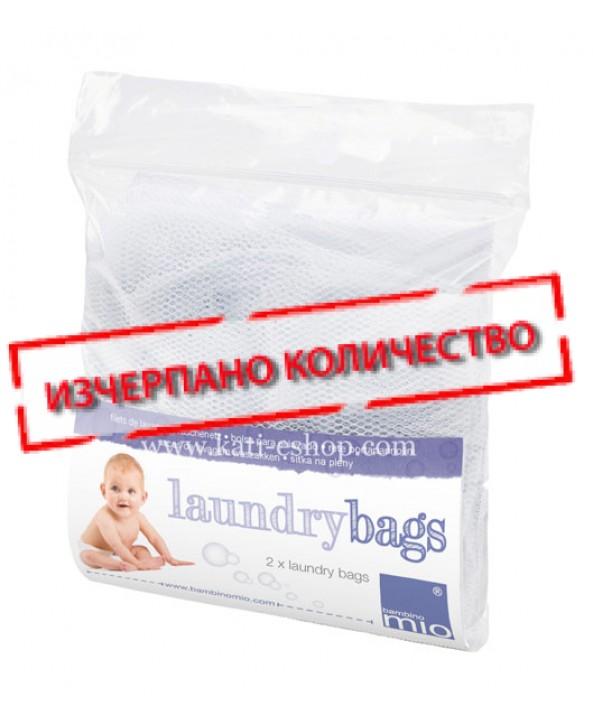 Bambino Mio Мрежичка за пране  - 2бр.
