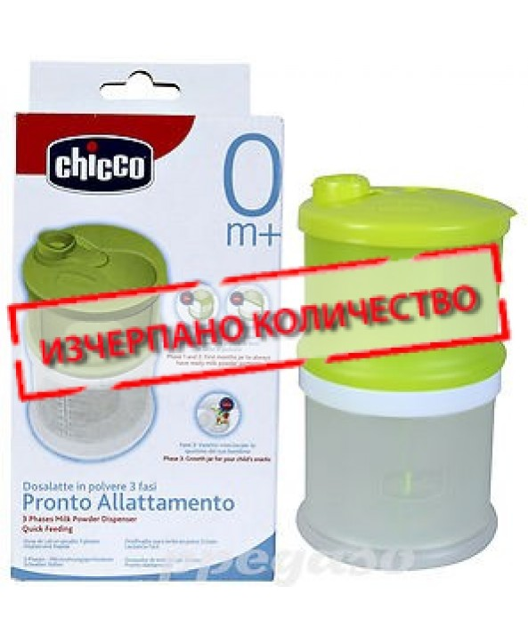 Chicco Дозатор за сухо мляко