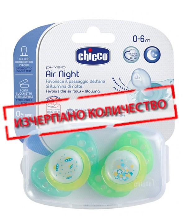 Chicco Светеща залъгалка силикон PHYSIO AIR 0+ 2 бр.