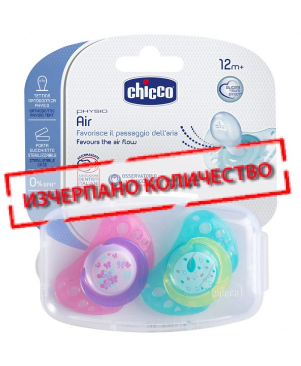 Chicco Залъгалка силикон PHYSIO AIR  12+ 2 бр.