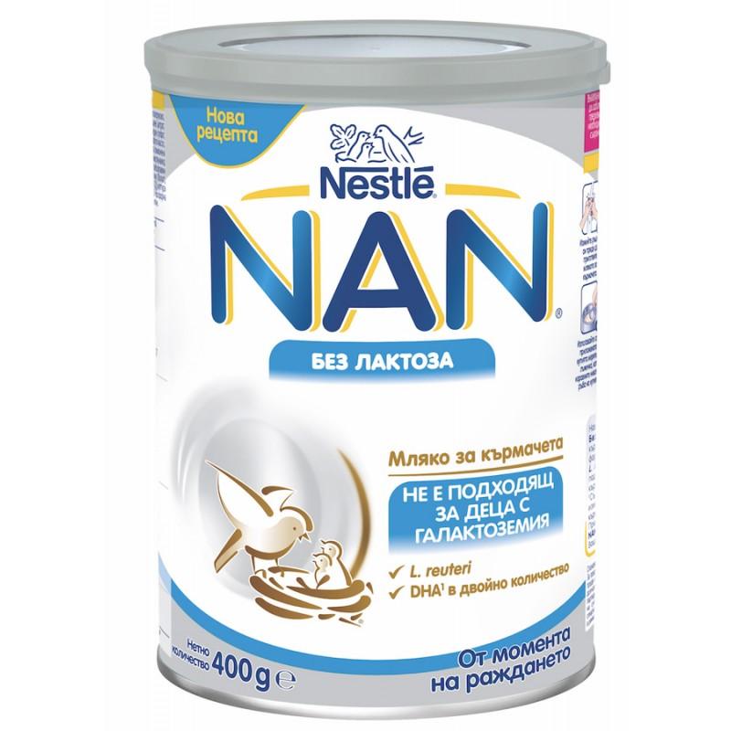 NAN Lactose Free Адаптирано мляко 0м.+  400г