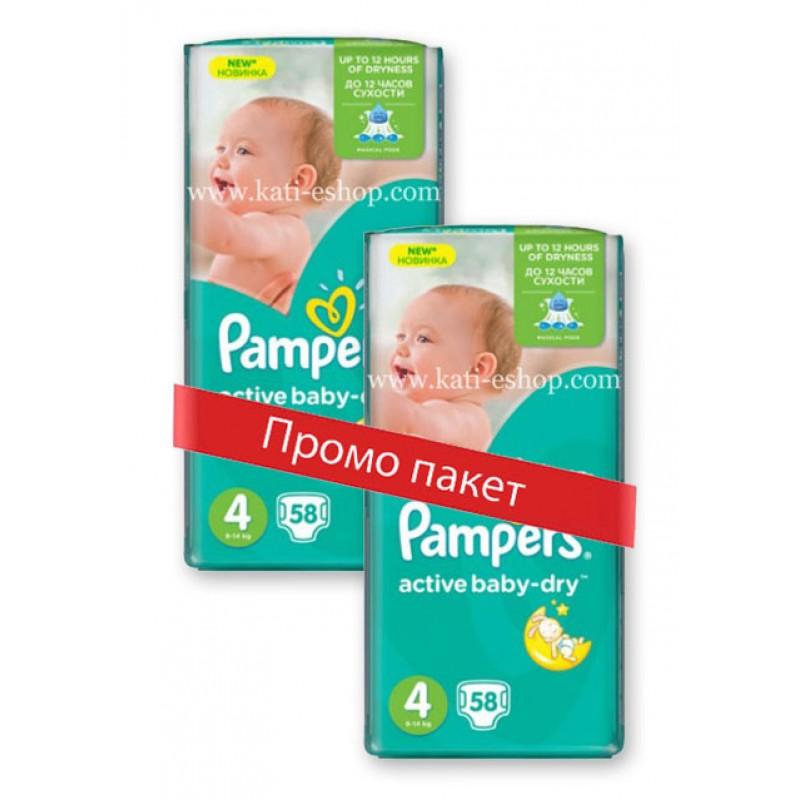 Pampers Active Baby 4 Maxi 8-14 кг  2х58бр.