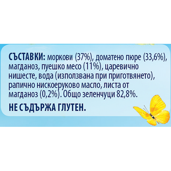 GERBER Пуешко с домати 6м.  190г
